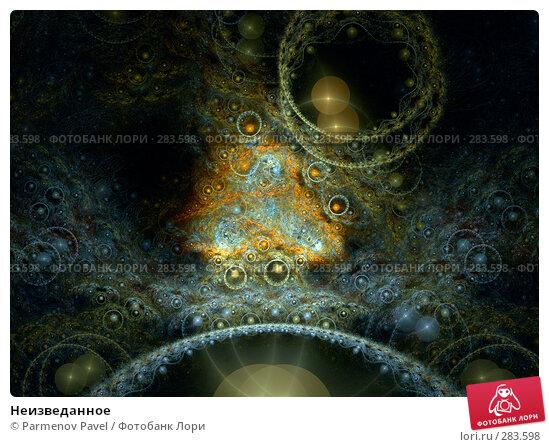 Неизведанное, иллюстрация № 283598 (c) Parmenov Pavel / Фотобанк Лори