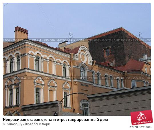 Купить «Некрасивая старая стена и отреставрированный дом», фото № 295006, снято 18 августа 2006 г. (c) Заноза-Ру / Фотобанк Лори