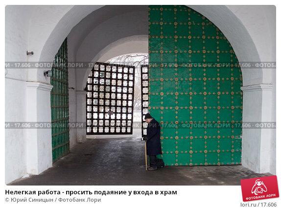 Нелегкая работа - просить подаяние у входа в храм, фото № 17606, снято 3 февраля 2007 г. (c) Юрий Синицын / Фотобанк Лори