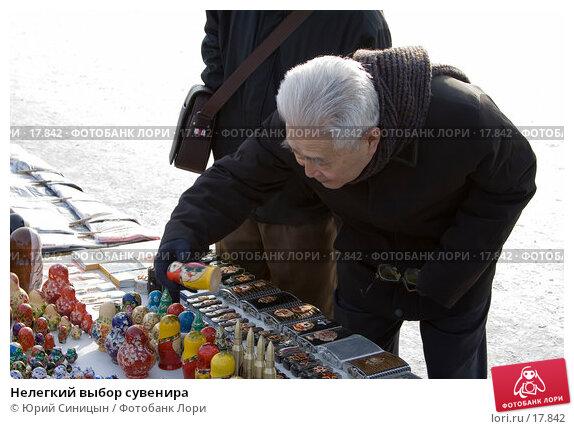 Нелегкий выбор сувенира, фото № 17842, снято 28 января 2007 г. (c) Юрий Синицын / Фотобанк Лори