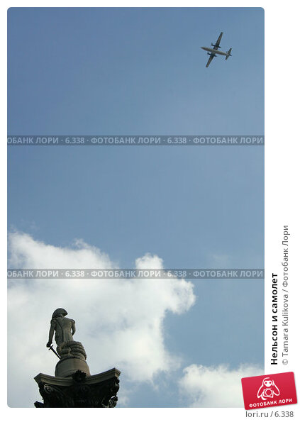 Нельсон и самолет, фото № 6338, снято 25 июля 2006 г. (c) Tamara Kulikova / Фотобанк Лори