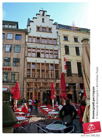 Немецкий ресторан, эксклюзивное фото № 308202, снято 30 мая 2017 г. (c) Николай Винокуров / Фотобанк Лори