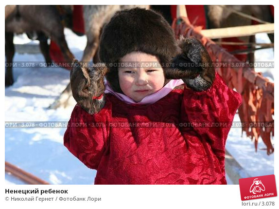 Ненецкий ребенок, фото № 3078, снято 25 марта 2006 г. (c) Николай Гернет / Фотобанк Лори