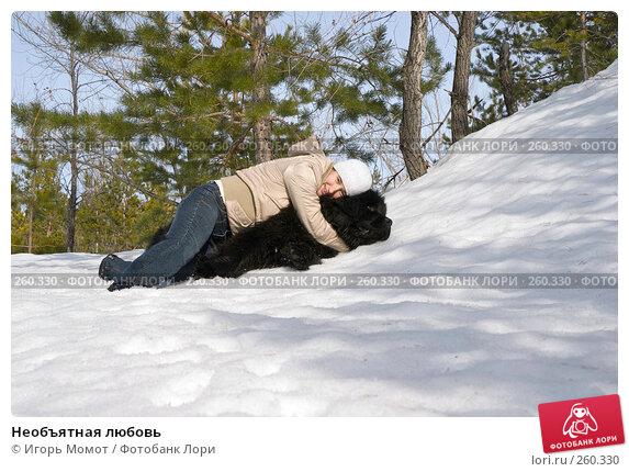 Необъятная любовь, фото № 260330, снято 9 марта 2008 г. (c) Игорь Момот / Фотобанк Лори