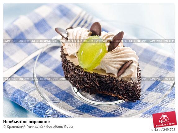 Купить «Необычное пирожное», фото № 249798, снято 1 августа 2005 г. (c) Кравецкий Геннадий / Фотобанк Лори