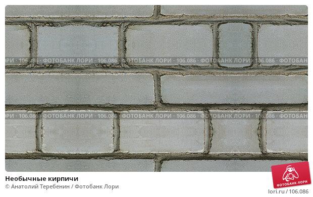 Необычные кирпичи, иллюстрация № 106086 (c) Анатолий Теребенин / Фотобанк Лори