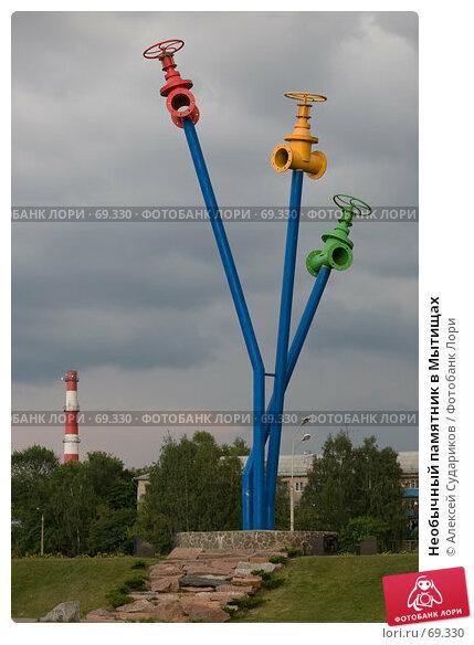 Необычный памятник в Мытищах, фото № 69330, снято 7 августа 2007 г. (c) Алексей Судариков / Фотобанк Лори