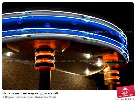 Неоновые огни над входом в клуб, фото № 108910, снято 2 ноября 2007 г. (c) Вадим Пономаренко / Фотобанк Лори