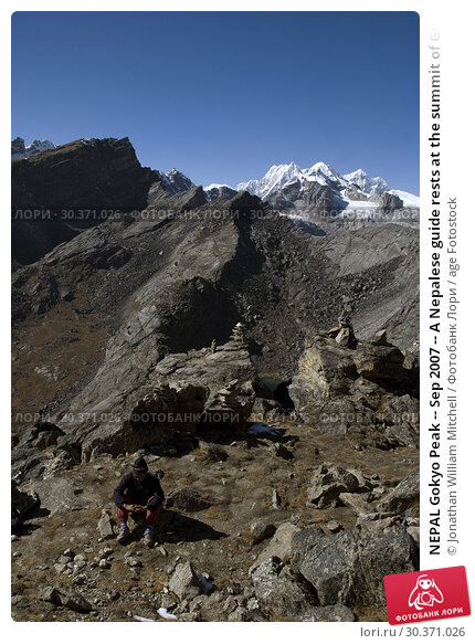Купить «NEPAL Gokyo Peak -- Sep 2007 -- A Nepalese guide rests at the summit of Gokyo Peak in the Khumbu Himalaya (Everest region) of Nepal -- Picture by Jon Mitchell | Lightroom Photos.», фото № 30371026, снято 23 августа 2019 г. (c) age Fotostock / Фотобанк Лори