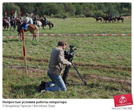 Непростые условия работы оператора, фото № 154398, снято 2 сентября 2007 г. (c) Владимир Тарасов / Фотобанк Лори