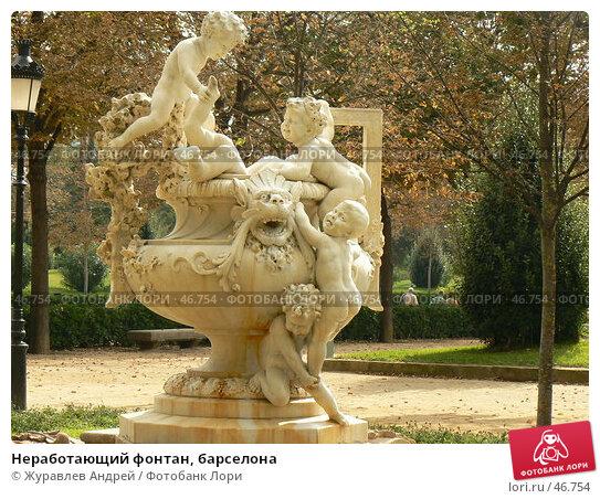 Купить «Неработающий фонтан, барселона», эксклюзивное фото № 46754, снято 21 сентября 2006 г. (c) Журавлев Андрей / Фотобанк Лори