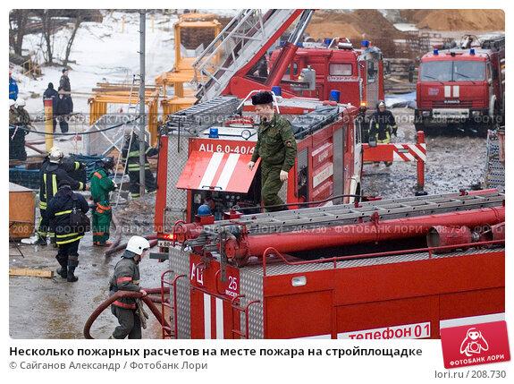 Купить «Несколько пожарных расчетов на месте пожара на стройплощадке», эксклюзивное фото № 208730, снято 24 февраля 2008 г. (c) Сайганов Александр / Фотобанк Лори