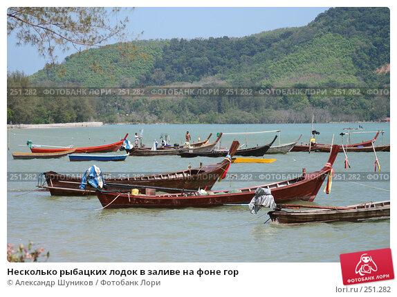 Купить «Несколько рыбацких лодок в заливе на фоне гор», фото № 251282, снято 4 марта 2006 г. (c) Александр Шуников / Фотобанк Лори