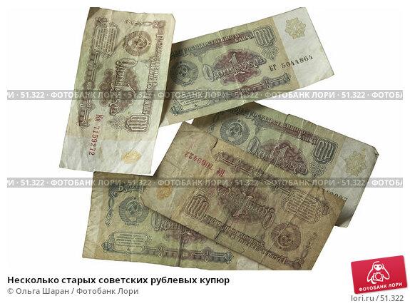 Несколько старых советских рублевых купюр, фото № 51322, снято 15 апреля 2007 г. (c) Ольга Шаран / Фотобанк Лори