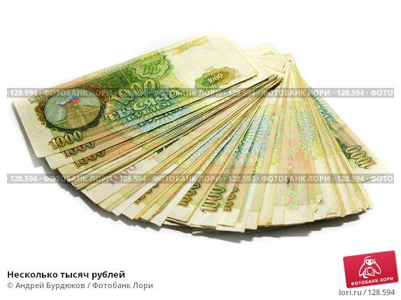 Несколько тысяч рублей, фото № 128594, снято 3 ноября 2007 г. (c) Андрей Бурдюков / Фотобанк Лори