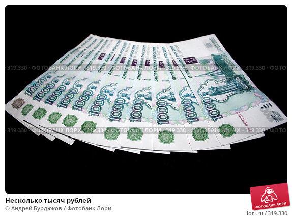 Несколько тысяч рублей, фото № 319330, снято 23 мая 2008 г. (c) Андрей Бурдюков / Фотобанк Лори