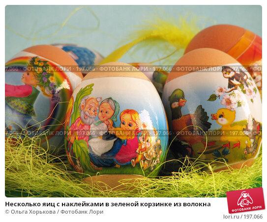 Несколько яиц с наклейками в зеленой корзинке из волокна, фото № 197066, снято 8 апреля 2007 г. (c) Ольга Хорькова / Фотобанк Лори