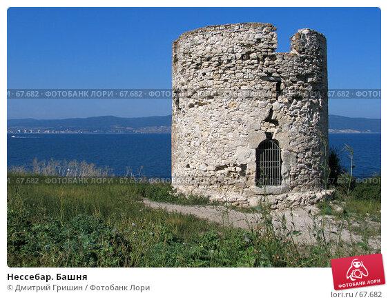 Купить «Нессебар. Башня», фото № 67682, снято 10 сентября 2005 г. (c) Дмитрий Гришин / Фотобанк Лори