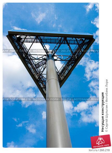 Купить «Несущая конструкция», фото № 260218, снято 18 апреля 2008 г. (c) Сергей Шульгин / Фотобанк Лори