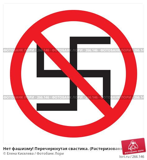 Нет фашизму! Перечеркнутая свастика. (Растеризованный вектор), иллюстрация № 266146 (c) Елена Киселева / Фотобанк Лори