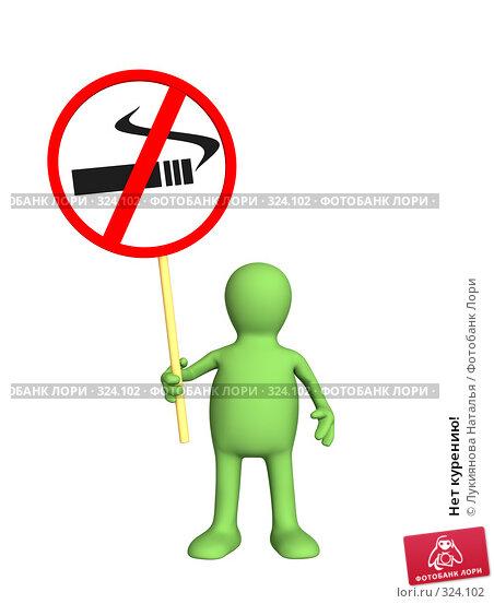Нет курению!, иллюстрация № 324102 (c) Лукиянова Наталья / Фотобанк Лори