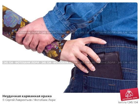 Неудачная карманная кража, фото № 245134, снято 29 марта 2008 г. (c) Сергей Лаврентьев / Фотобанк Лори