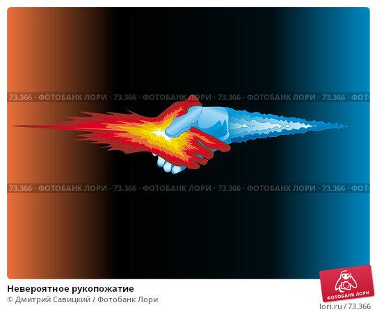 Невероятное рукопожатие, иллюстрация № 73366 (c) Дмитрий Савицкий / Фотобанк Лори