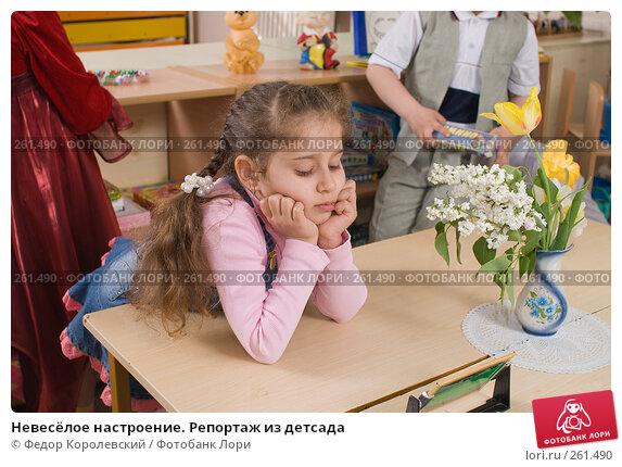 Невесёлое настроение. Репортаж из детсада, фото № 261490, снято 24 апреля 2008 г. (c) Федор Королевский / Фотобанк Лори