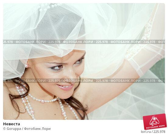 Купить «Невеста», фото № 225978, снято 23 февраля 2008 г. (c) Goruppa / Фотобанк Лори