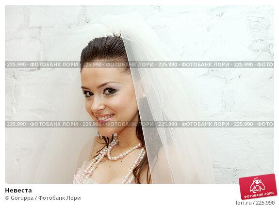 Купить «Невеста», фото № 225990, снято 23 февраля 2008 г. (c) Goruppa / Фотобанк Лори