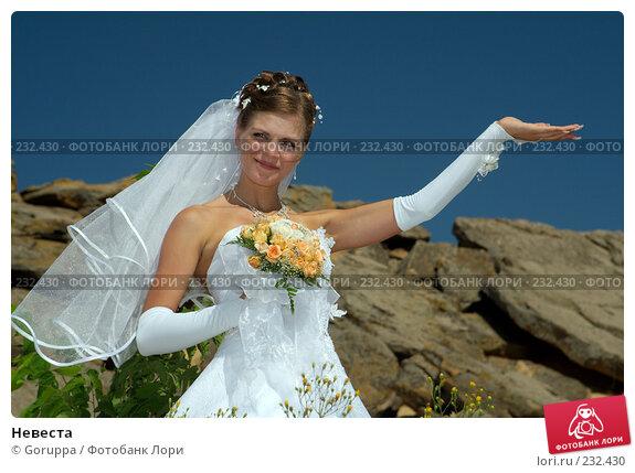Невеста, фото № 232430, снято 18 августа 2007 г. (c) Goruppa / Фотобанк Лори