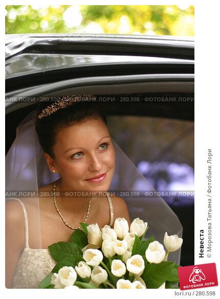 Невеста, фото № 280598, снято 30 сентября 2006 г. (c) Морозова Татьяна / Фотобанк Лори