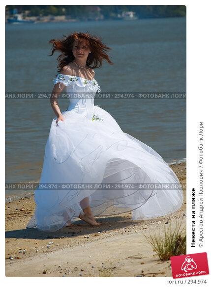 Невеста на пляже, фото № 294974, снято 18 мая 2008 г. (c) Арестов Андрей Павлович / Фотобанк Лори