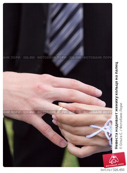 Невеста надевает жениху кольцо на палец, фото № 326450, снято 10 августа 2007 г. (c) Ольга С. / Фотобанк Лори