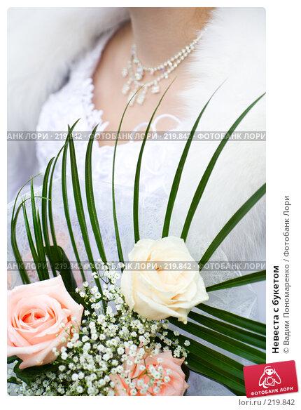 Невеста с букетом, фото № 219842, снято 6 октября 2007 г. (c) Вадим Пономаренко / Фотобанк Лори