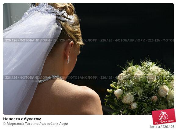 Купить «Невеста с букетом», фото № 226126, снято 1 июня 2007 г. (c) Морозова Татьяна / Фотобанк Лори