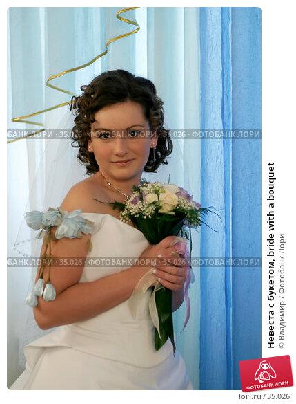 Невеста с букетом, bride with a bouquet, фото № 35026, снято 16 сентября 2005 г. (c) Владимир / Фотобанк Лори