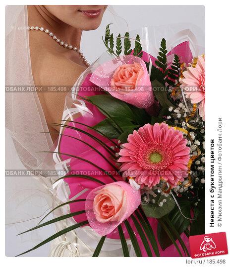 Купить «Невеста с букетом цветов», фото № 185498, снято 24 декабря 2007 г. (c) Михаил Мандрыгин / Фотобанк Лори