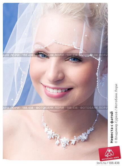 Невеста с фатой, фото № 188438, снято 7 сентября 2007 г. (c) Владимир Сурков / Фотобанк Лори