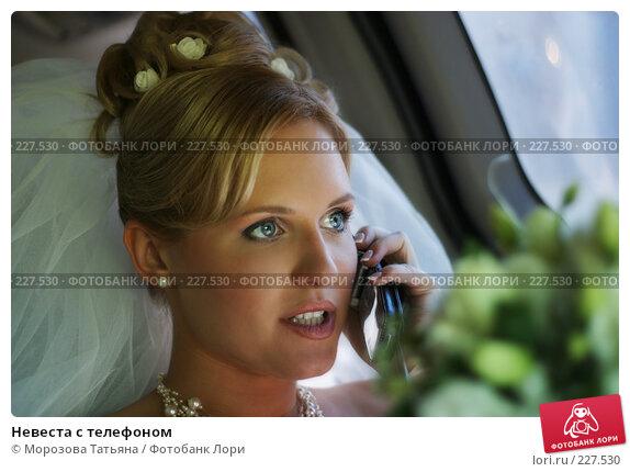 Невеста с телефоном, фото № 227530, снято 27 августа 2005 г. (c) Морозова Татьяна / Фотобанк Лори