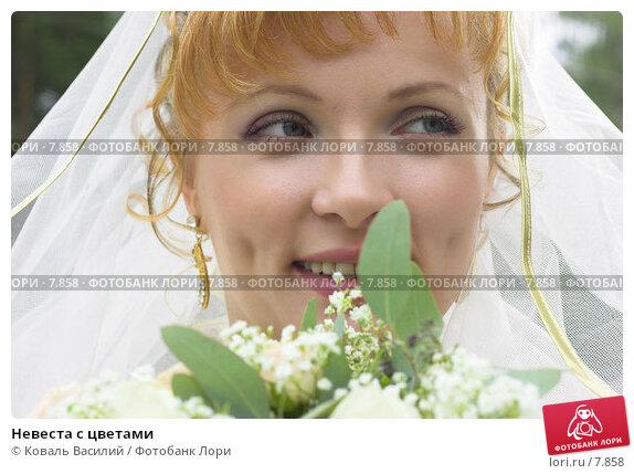 Купить «Невеста с цветами», фото № 7858, снято 11 декабря 2017 г. (c) Коваль Василий / Фотобанк Лори