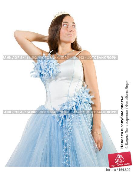 Невеста в голубом платье, фото № 164802, снято 16 сентября 2007 г. (c) Вадим Пономаренко / Фотобанк Лори