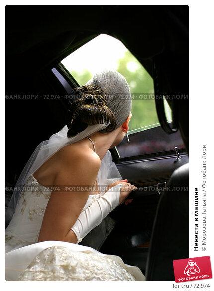 Невеста в машине, фото № 72974, снято 5 августа 2006 г. (c) Морозова Татьяна / Фотобанк Лори