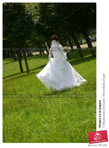 Невеста в парке, фото № 75174, снято 30 июля 2005 г. (c) Морозова Татьяна / Фотобанк Лори