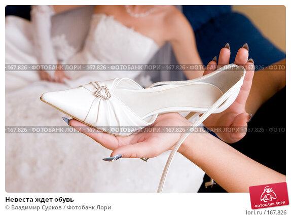 Невеста ждет обувь, фото № 167826, снято 15 июля 2007 г. (c) Владимир Сурков / Фотобанк Лори
