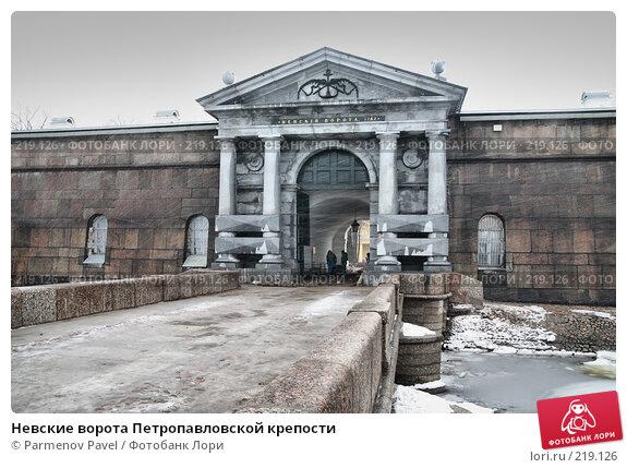 Невские ворота Петропавловской крепости, фото № 219126, снято 7 февраля 2008 г. (c) Parmenov Pavel / Фотобанк Лори