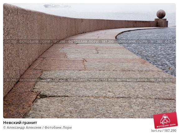Невский гранит, эксклюзивное фото № 187290, снято 1 октября 2006 г. (c) Александр Алексеев / Фотобанк Лори