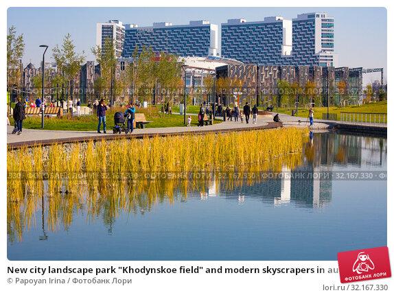 "Купить «New city landscape park ""Khodynskoe field"" and modern skyscrapers in autumn. Moscow, Russia», фото № 32167330, снято 18 октября 2018 г. (c) Papoyan Irina / Фотобанк Лори"