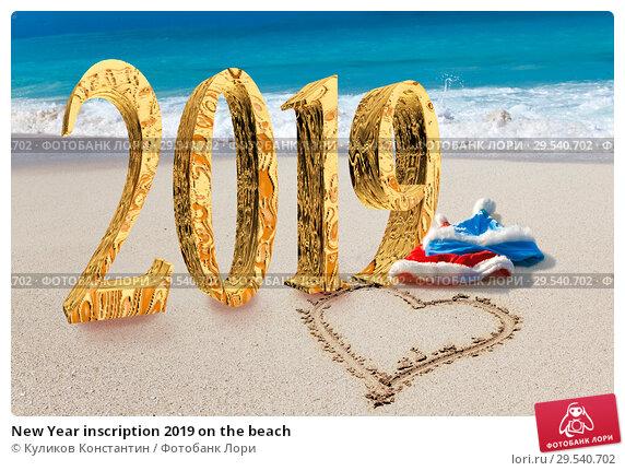 Купить «New Year inscription 2019 on the beach», фото № 29540702, снято 6 февраля 2010 г. (c) Куликов Константин / Фотобанк Лори