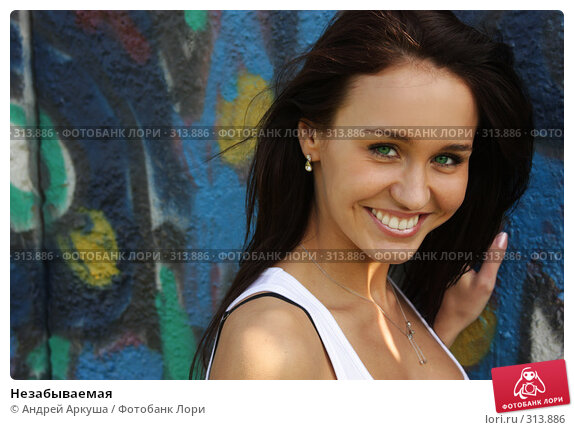 Незабываемая, фото № 313886, снято 5 июня 2008 г. (c) Андрей Аркуша / Фотобанк Лори